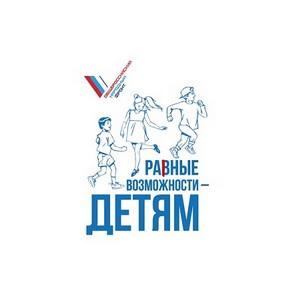 Активисты ОНФ в Амурской области приступили к реализации проекта «Равные возможности – детям»