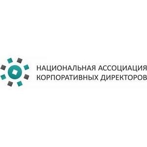 Состоялось совместное заседание клуба директоров «НАКД» и Адвокатского бюро «Бобров и партнеры»