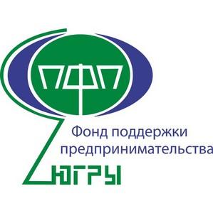 Фонд поддержки предпринимательства Югры принял участие в выставке-форуме «Товары земли Югорской»