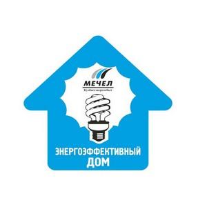 ОАО «Кузбассэнергосбыт» подвело итоги акции «Энергоэффективный дом»