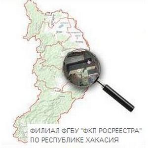 Филиал ФГБУ «ФКП Росреестра»по Республике Хакасия информирует