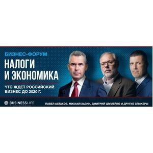 Бизнес-форум «Налоги и экономика. Что ждет российский бизнес до 2020 года»