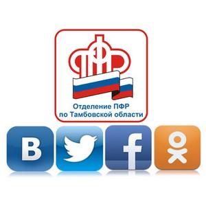 Пенсионный фонд «попал» в социальные сети