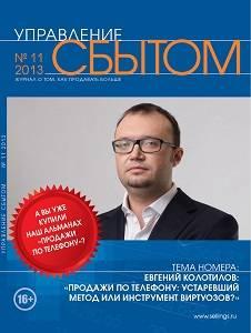 Журнал «Управление сбытом» в ноябре: Продажи по телефону