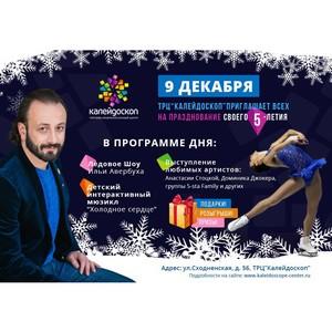 """ТРЦ """"Калейдоскоп"""" приглашает всех в предновогоднюю сказку в Москве!"""