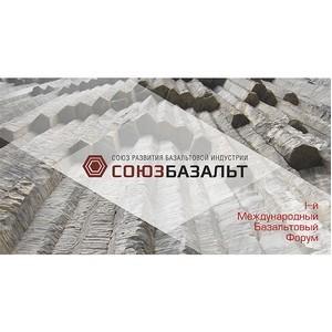 I-й Международный базальтовый форум: оценка реалий и возможностей базальтовой индустрии