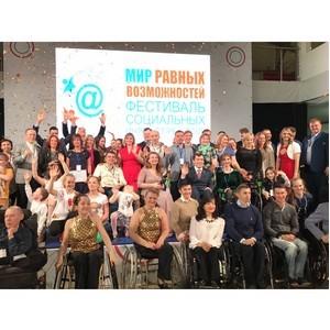 Церемония награждения победителей и лауреатов VIII Фестиваля «Мир равных возможностей»