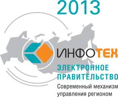 PayOnline расскажет о платежном решении для порталов государственных услуг на «Инфотех 2013»