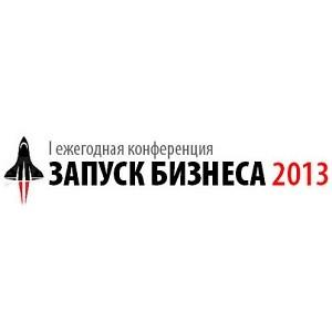 """2-3 марта в Москве состоится конференция для начинающих предпринимателей """"Запуск Бизнеса - 2013"""""""