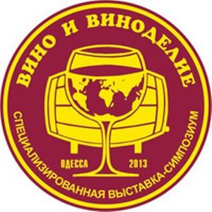 Первый винный дегустационный ShowRoom «Wine Expert 2013»