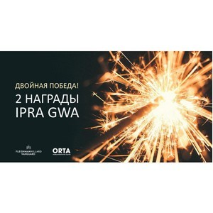 FleishmanHillard Vanguard выиграло две награды IPRA Golden World Awards (GWA)