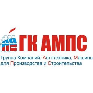 Группа Компаний АМПС на новой высоте