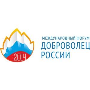 До 12 октября принимаются заявки на участие в Международном форуме по добровольчеству!