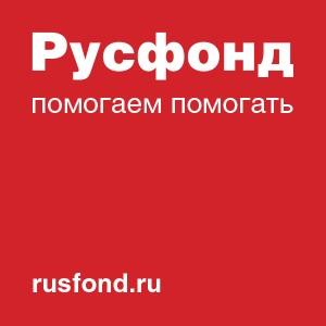 Русфонд анонсирует благотворительный бизнес-форум