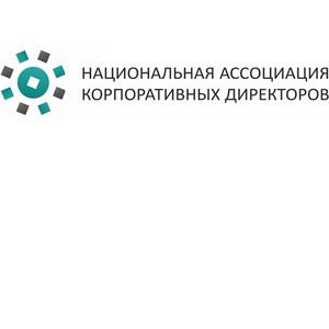 НАКД стала лидером по количеству профдиректоров, рекомендованных в органы управления госкомпаний