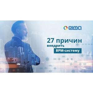 27 причин внедрения BPMS и полная классификация бизнес-процессов от компании ELMA