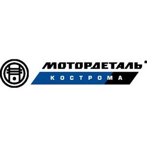 Компания Мотордеталь приступила к серийным поставкам для «Renault-Nissan»