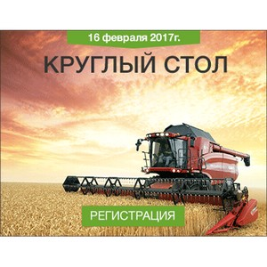 """УкрАгроКонсалт проведет круглый стол """"Инструменты повышения прибыльности агросектора"""""""
