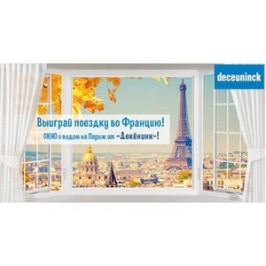 Deceuninck дарит окно с видом на Эйфелеву башню