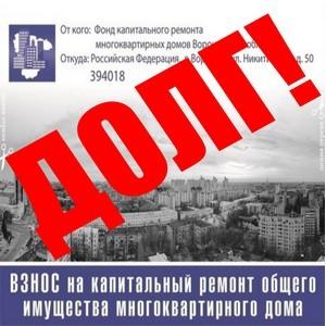 В Воронежской области направлены 507 заявлений о взыскании задолженности по взносам на капремонт