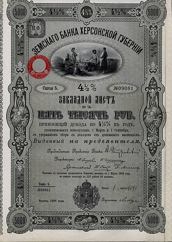 Земский банк Херсонской губернии - первый в Российской империи ипотечный банк