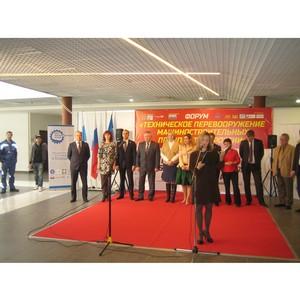 XII научно-промышленный Форум состоялся в Екатеринбурге