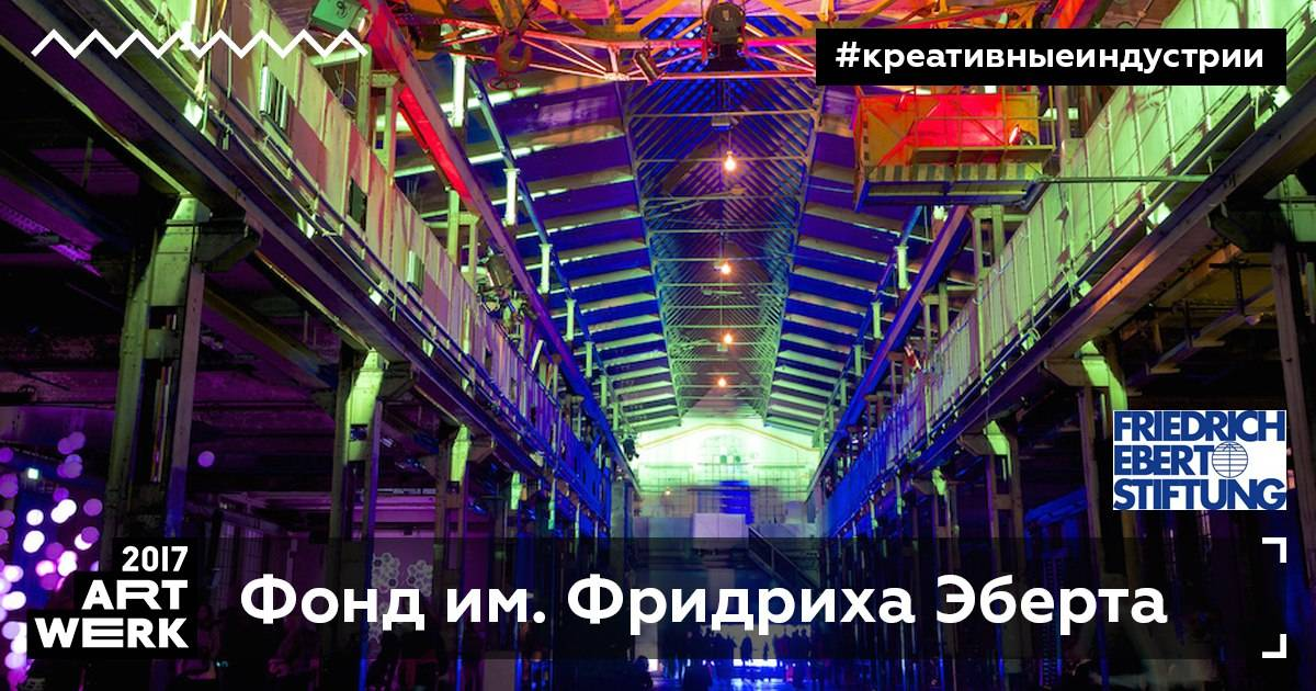 В Москве пройдет I Российско-германский форум креативных индустрий Art-Werk 2017