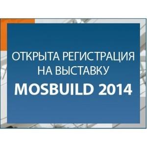 Строительная и интерьерная выставка MosBuild 2014 открыла регистрацию