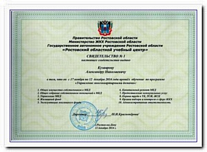 Первый шаг к лицензированию управляющих компаний Дона сделан