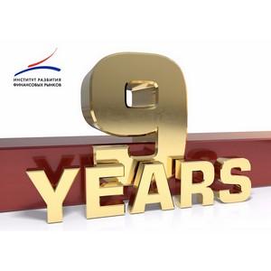 9 лет развиваем финансовый рынок!