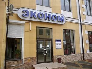 Розничный оператор «Эконом» завершил автоматизацию с «Астор»