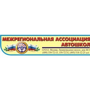 Пятнадцатая Юбилейная Международная Конференция «АВТОШКОЛА-2012»