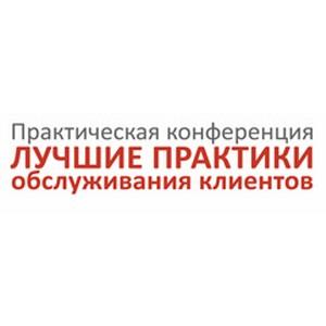 """Конференция """"Лучшие практики обслуживания клиентов"""" в цифрах"""