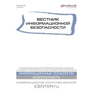 ИА Монитор представляет декабрьский номер B2B-бюллетеня «Вестник информационной безопасности»