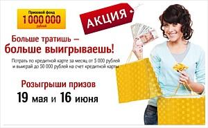Банк вернул держателям кредиток 1 млн рублей!