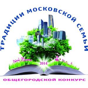 Финал конкурса «Традиции московской семьи - 2014»