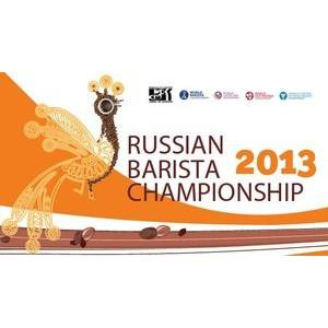 Российский чемпионат бариста 2013: итоги