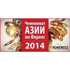 Стартует Чемпионат Азии по Форекс 2014
