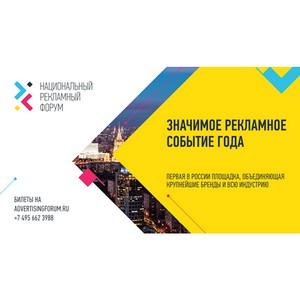 Национальный Рекламный Форум — первая площадка, объединяющая всю индустрию, бренды и государство