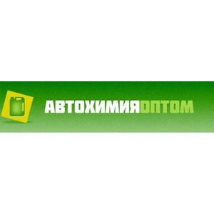 Приглашаем на открытие корпоративного сайта оптовой компании ООО «Автохимия»