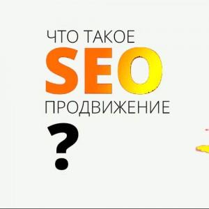 Что такое SEO оптимизация?