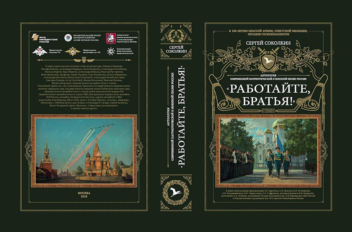 В Москве пройдет встреча с авторами и презентация второго тиража антологии «Работайте, братья!»