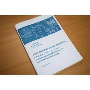 Специалист Костромаэнерго стал соавтором учебного пособия для студентов по теме цифровизации