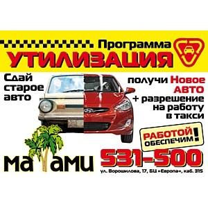 Тольяттинские такси вдохнули вторую жизнь в государственную программу утилизации