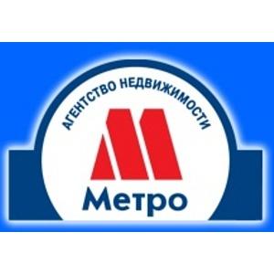 Агентство недвижимости «Метро» - лауреал конкурса «Профессиональное признание»