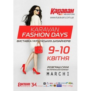 � ��������������� ��������� �Karavan Fashion Days�