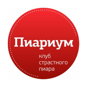 Объявлен конкурс на лучший слоган PR-школы «Пиариум»