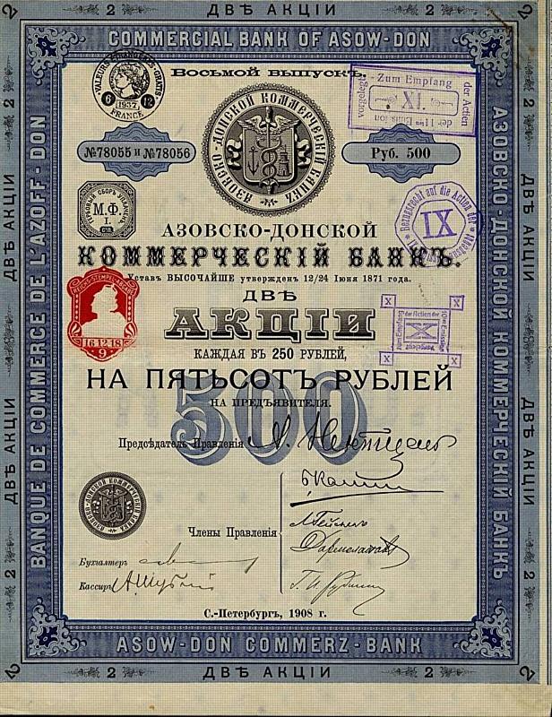 Азовско-Донской коммерческий банк - универсальный инструмент бизнеса в Российской империи