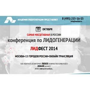 «ЛидФест - 2014»: открыт конкурс на организацию интернет-трансляции в регионах