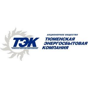 Тюменская энергосбытовая компания вручила награды конкурса «Золотая опора» Сургутского района